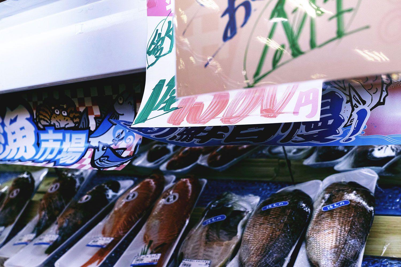 supermarket_osaka_japan_thevoyageur_01