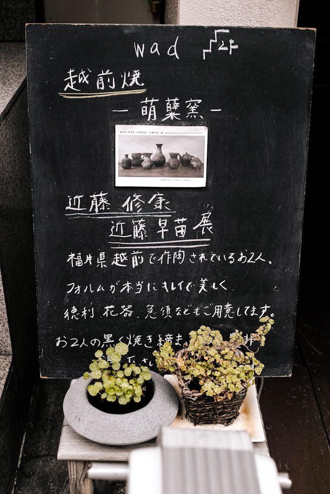 wad_osaka_japan_thevoyageur03
