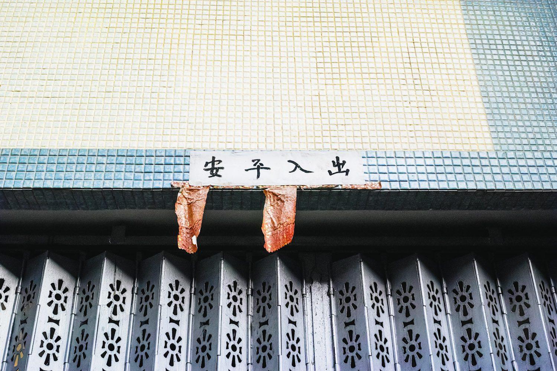 graphictour_pengchau_lantau_hongkong_thevoyageur002