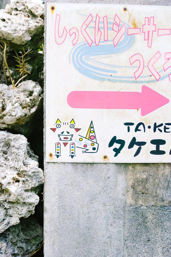 graphictour_okinawa_japan_thevoyageur004