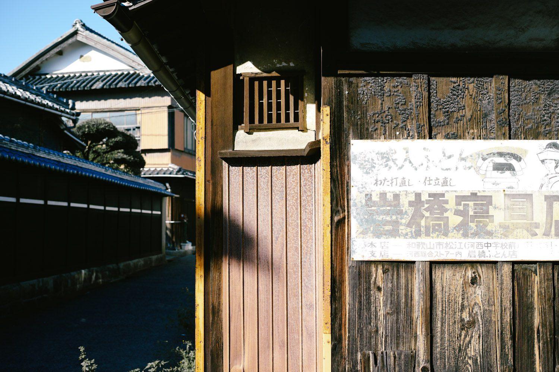 wakayamajapan_thevoyageur40